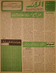 March-1977-1