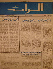 March-1983-1
